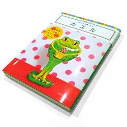 画像4: 乙女の玉手箱シリーズ カエル