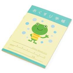画像1: おくすり手帳