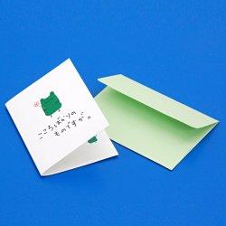 画像1: ミニメッセージカード 多目的