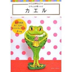 画像1: 乙女の玉手箱シリーズ カエル