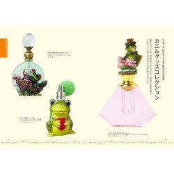 画像2: 乙女の玉手箱シリーズ カエル