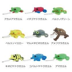画像2: Frogキーチェーン