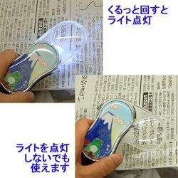 画像4: LED 携帯ルーペ 無事蛙 富士山