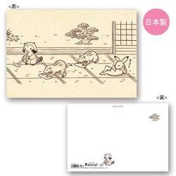 画像1: 鳥獣戯画ラスカル ポストカード(掃除)