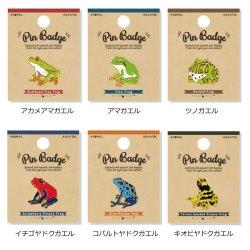 画像1: Frog ピンバッジ