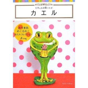 画像: 乙女の玉手箱シリーズ カエル