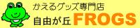 FROGS カエルグッズ専門店【自由が丘】